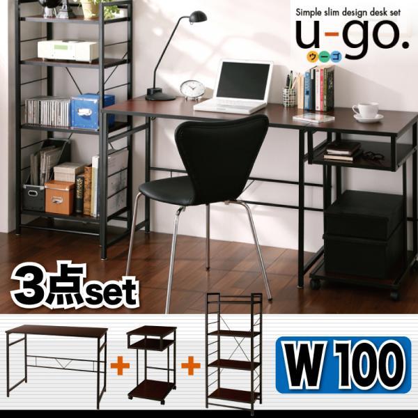 収納付きパソコンデスクセット ウーゴ 3点セットB(デスクW100+サイドワゴン+シェルフラック)