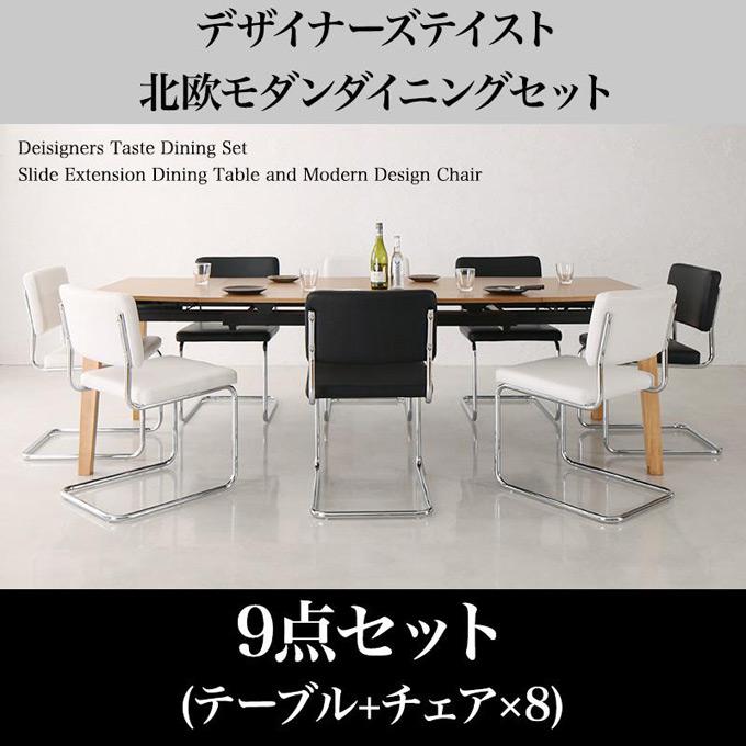 デザイナーズテイスト 北欧モダンダイニングセット【CHESCA】9点セット(テーブル+チェア8脚)