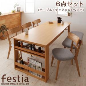 天然木オーク材エクステンションダイニング【Festia】フェスティア/6点セット(テーブル+チェア×4+ベンチ)
