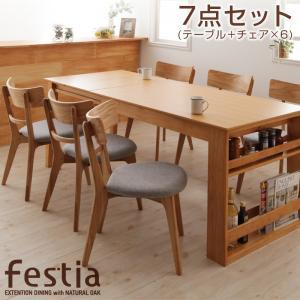 天然木オーク材エクステンションダイニング【Festia】フェスティア/7点セット(テーブル+チェア×6)