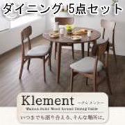 総無垢材ラウンドテーブルダイニング【Klement】クレメント 5点セット