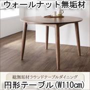 総無垢材ラウンドテーブルダイニング【Klement】クレメント