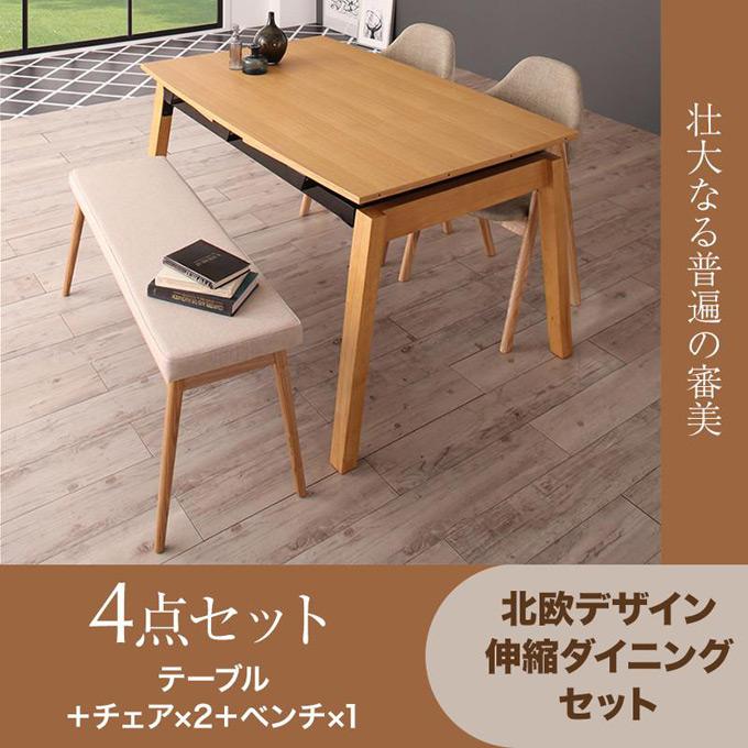 北欧デザイン スライド伸縮ダイニングセット MALIA マリア 4点セット(テーブル+チェア2脚+ベンチ1脚) W140~240cm