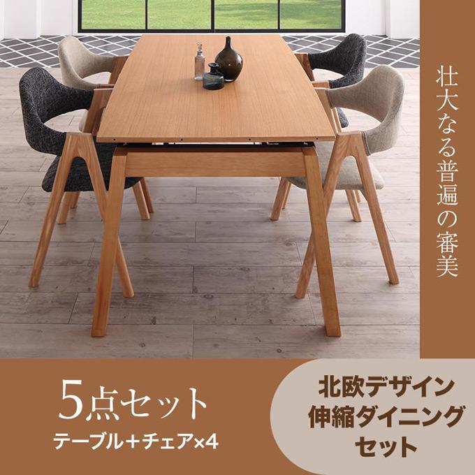 北欧デザイン スライド伸縮ダイニングセット MALIA マリア 5点セット(テーブル+チェア4脚) W140~240cm