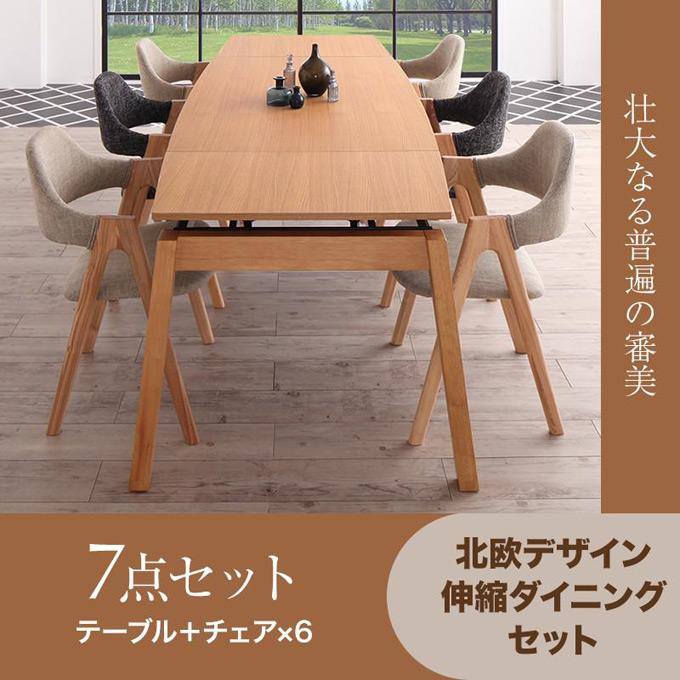 北欧デザイン スライド伸縮ダイニングセット MALIA マリア 7点セット(テーブル+チェア6脚)W140~240cm