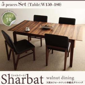 天然木ウォールナット伸縮式ダイニング【Sharbat】シャルバート/5点セット(テーブルW150+チェア×4)
