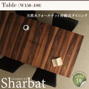 天然木ウォールナット伸縮式ダイニング【Sharbat】シャルバート/テーブル(W150)