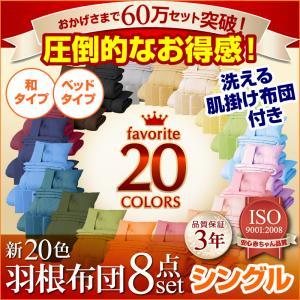 【品質保証3年】【シングル】新20色羽根布団8点セット (ベッドタイプ&和タイプ)