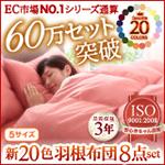 【品質保証3年】【ふわふわ羽根100%】新20色羽根布団8点セット