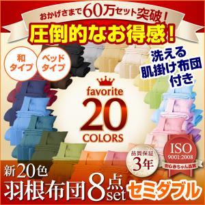 【品質保証3年】【セミダブル】新20色羽根布団8点セット (ベッドタイプ&和タイプ)