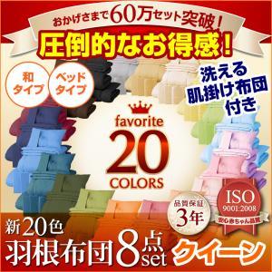 【品質保証3年】【クイーン】新20色羽根布団8点セット (ベッドタイプ&和タイプ)