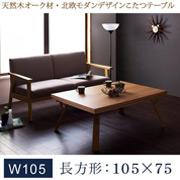 天然木オーク材・北欧モダンデザインこたつテーブル【Catlaya】カトレーヤ/長方形(105×75)