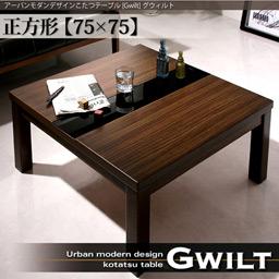 アーバンモダンデザインこたつテーブル【GWILT】グウィルト/正方形(75×75)