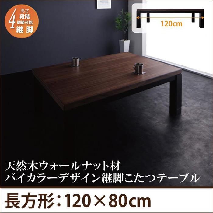 天然木ウォールナット材バイカラーデザイン継脚こたつテーブル Jerome ジェローム 4尺長方形(80×120cm)