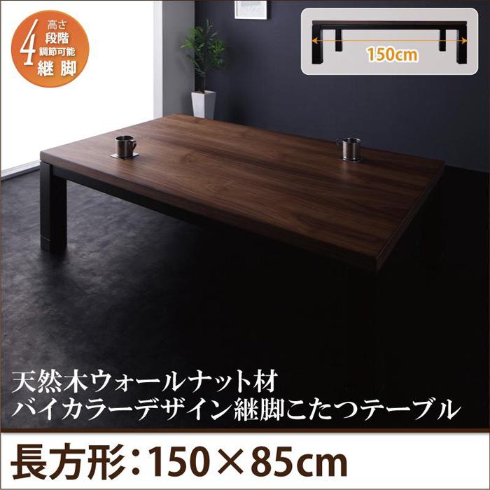 天然木ウォールナット材バイカラーデザイン継脚こたつテーブル Jerome ジェローム 5尺長方形(85×150cm)