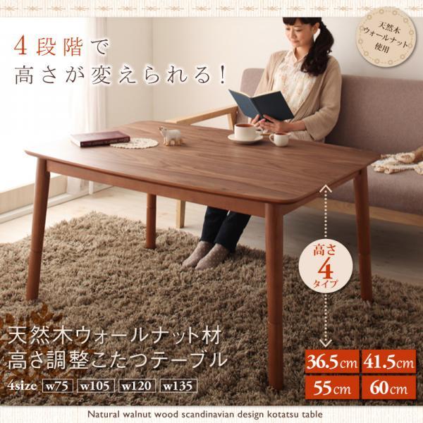 4段階で高さが変えられる 天然木ウォールナット材高さ調整こたつテーブル Nolan ノーラン