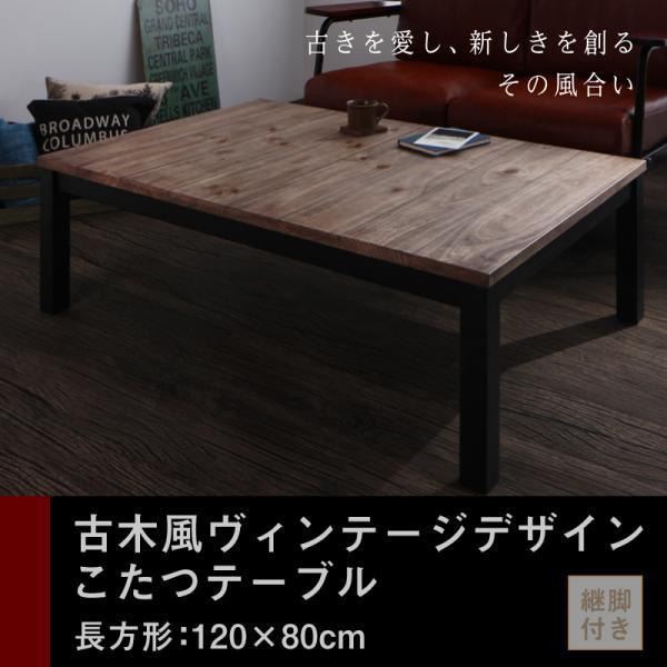古木風ヴィンテージデザインこたつテーブル 長方形 80×120cm
