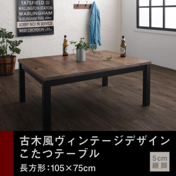 古木風ヴィンテージデザインこたつテーブル 長方形 75×105cm