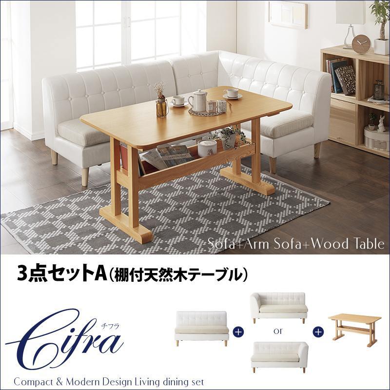 モダン・リビングダイニングセット【Cifra】チフラ/3点セットAタイプ(棚付天然木テーブル)
