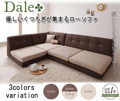 カバーリングフロアコーナーソファ【DALE】デイル