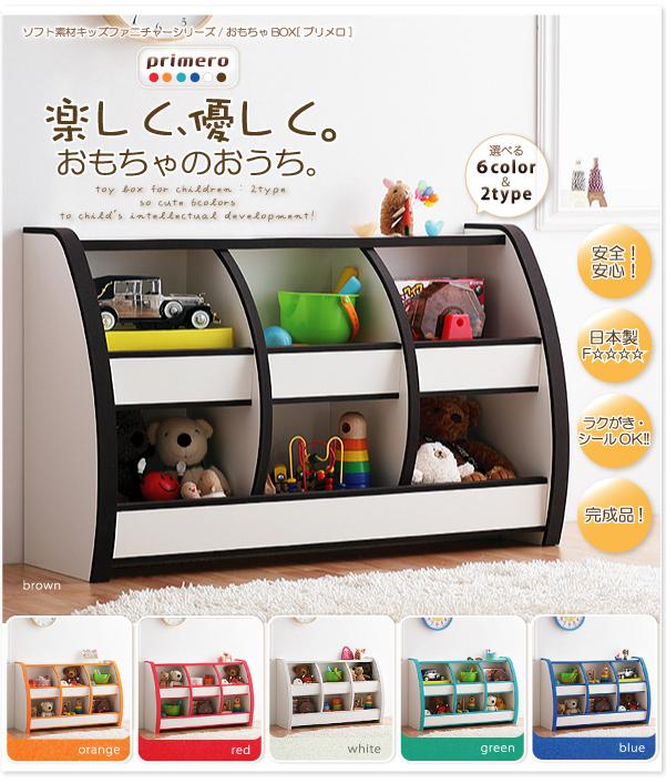 おもちゃBOX【primero】プリメロ レギュラータイプ