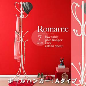 ロマンティックスタイルシリーズ【Romarne】ロマーネ/アイアンポールハンガー  Aタイプ