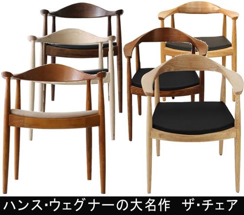 【世界で最も美しい椅子】ハンス・ウェグナー ザ・チェア