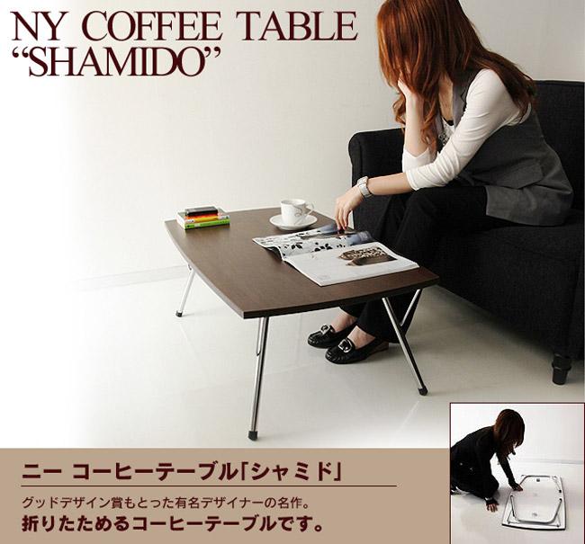 ニーコーヒーテーブル シャミド NY-07