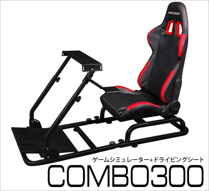 ゲームシミュレーターCOMBO300 DXRACER付