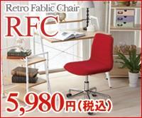 レトロファブリックチェア RFC