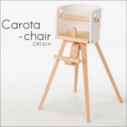 【日本製】Carota-chair カロタチェア CRT-01H