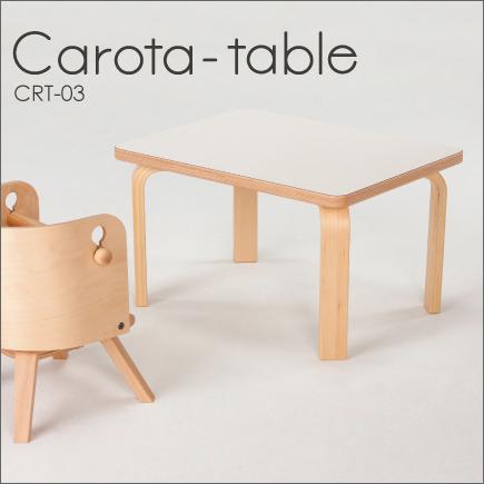 【日本製】Carota-table(カロタ・テーブル) CRT-03
