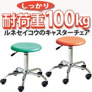 【耐荷重100kg】ブランチプロースツール BRP-4356