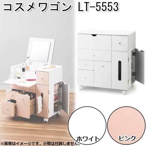 コスメワゴン LT-5553