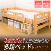 頑丈パイン材 多段ベッド(ハイベッド)HR-500L