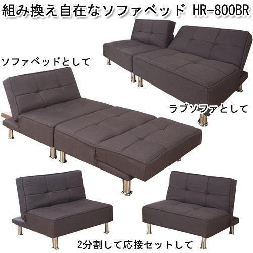 組み換え自在なソファベッド HR-800BR