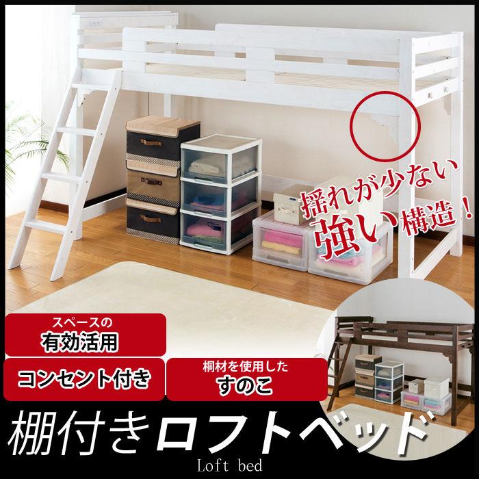 揺れの少ない棚板付きロフトベッド ミドルタイプ ホワイト
