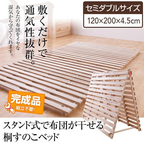 スタンド式すのこベッド LS-2 セミダブル
