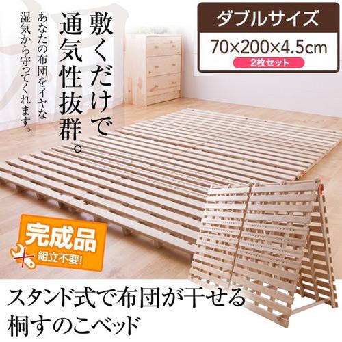 スタンド式すのこベッド LS-3 ダブル