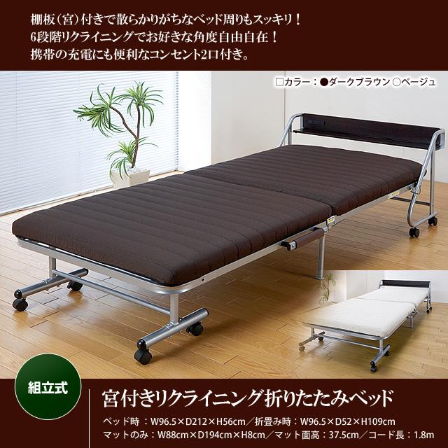 宮付きリクライニング折り畳みベッド TS 220Wを激安で販売する京都の