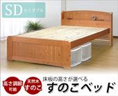 天然木パイン材棚付きすのこベッド TF-2004A-SD(LBR)セミダブル