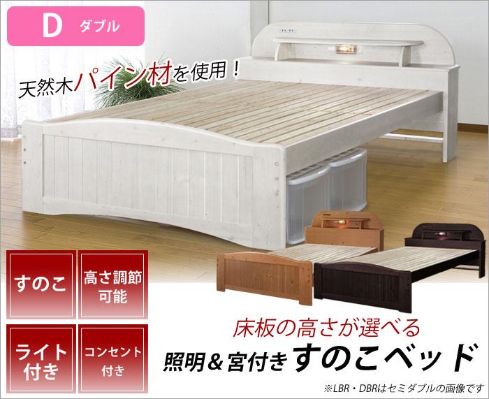 【床板の高さが選べる】照明&宮付き すのこベッド ダブル ZL-300D(WH)