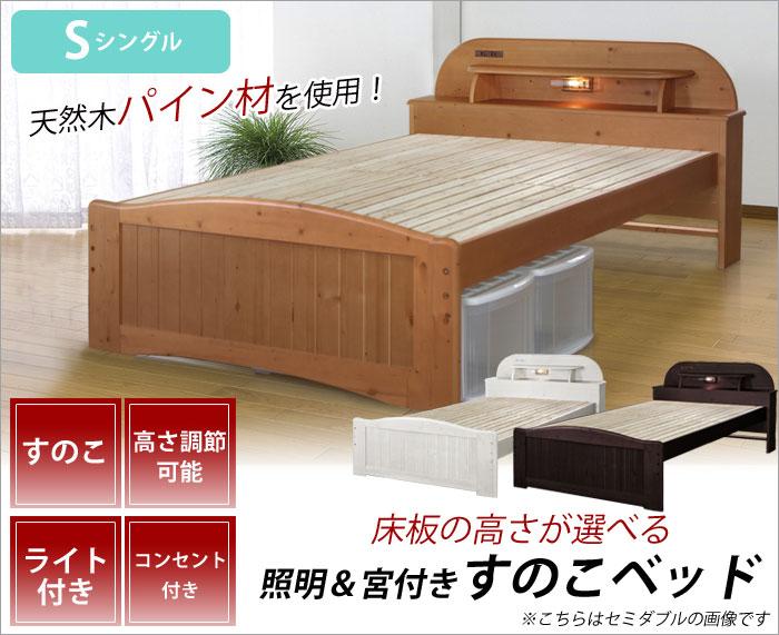 【床板の高さが選べる】照明&宮付き すのこベッド シングル ZL-300S(LBR)