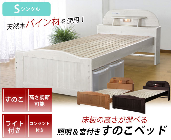 【床板の高さが選べる】照明&宮付き すのこベッド シングル ZL-300S(WH)