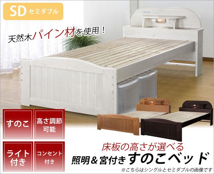 天然木宮&ライト付きすのこベッド セミダブル ZL-300SD(WH)