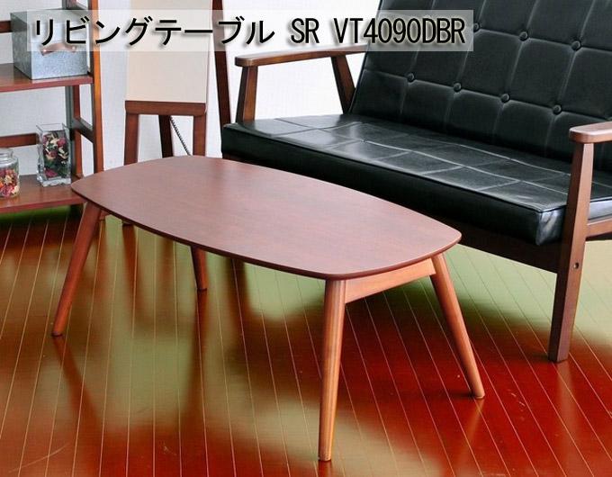【大人気の定番アイテム】リビングテーブル SR VT4090DBR