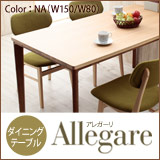ダイニングテーブル アレガーリ allegare (NA)
