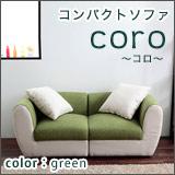 コロ コンパクトソファ グリーン / coro GR