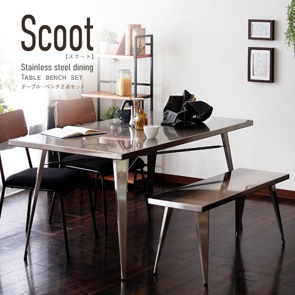 ステンレス【スクート】テーブル・ベンチ 2点セット