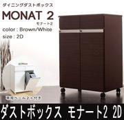 【カウンターとしても使えるおしゃれな】ダイニングダストボックス モナート2 2D